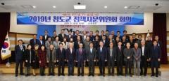청도군, '2019 청도군 정책자문위원회' 개최