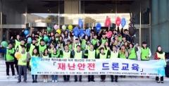대구보건대, '재난안전 드론 캠페인' 개최