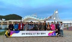 경북관광공사, 여행전문작가 초청 팸투어 성황리 개최