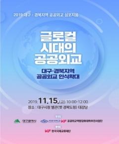 계명대, 15일 '공공외교 심포지움' 개최