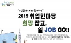 수성구, 21일 '2019 취업박람회' 개최