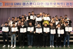 구미대, 'GMU 캡스톤디자인 경진대회' 개최