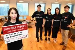 유진투자증권, '2019 세테크 전략세미나' 개최