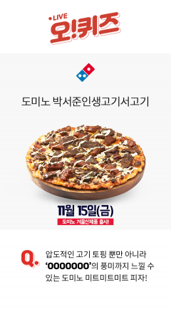 오퀴즈 LG그램 매일지급, '도미노 박서준 인생 고기서 고기' 오전 10시 퀴즈…정답은?