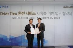 우리은행-신세계, '드라이브 스루 환전' 제휴 협약