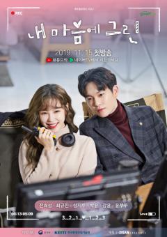 한국환경산업기술원, 웹드라마 '내추럴 로맨스 시즌2–내 마음에 그린' 제작