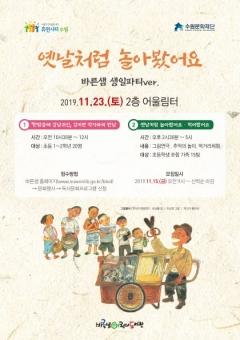 수원문화재단, 바른샘어린이도서관 '개관 14주년 생일파티' 개최