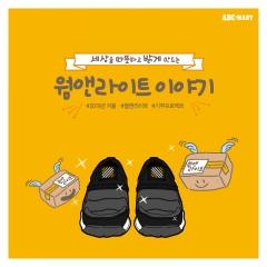 ABC마트, 환경미화원·소방관 등에 신발 기부 캠페인