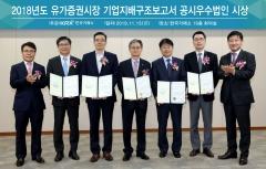KT·LG화학 등 기업지배구조보고서 공시우수법인 선정