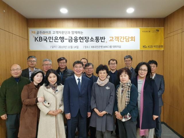 KB국민은행, 시니어 고객과 현장 간담회 개최