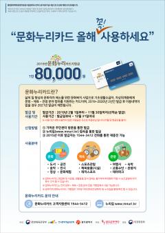 광주문화재단, 2018년도 통합문화이용권사업  우수 기관 선정