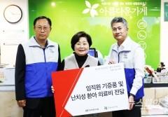 동국제강, 13번째 '아름다운하루' 행사…물품 8100점 기증