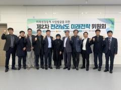 전남테크노파크, '제2차 미래전략위원회' 개최