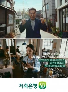 저축은행중앙회, 10년만에 TV 광고…인식 개선 기대