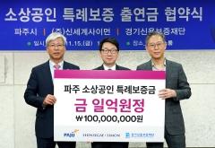신세계사이먼, 파주 소상공인 위한 특례보증금 출연