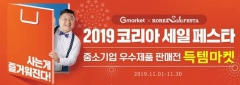 G마켓·옥션, 중소기업 참신템 '득템마켓' 참여