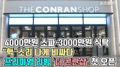 """4000만원 소파·3000만원 식탁 """"헉"""" 소리나게 비싸다…프리미엄 리빙 '더 콘란샵' 첫 오픈"""