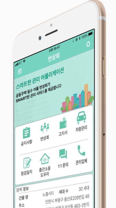 ㈜SM종합관리, 관리비 부조리 잡는 '반상회' 앱 출시