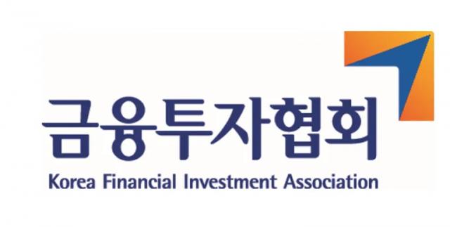 금투협, 차기 회장 선출 절차 돌입