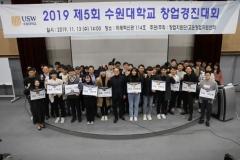 수원대, 창업경진대회 '강사 추적 장치' 아이디어 대상 수상