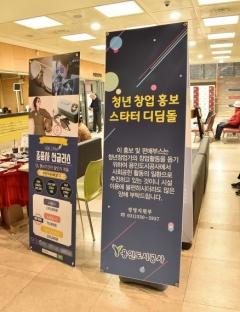 용인도시공사, 아르피아 스포츠센터서 여성 1인기업 홍보