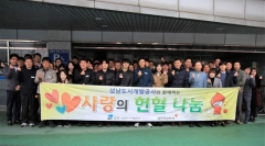 성남도시개발공사, '사랑의 헌혈 나눔' 이웃사랑 실천