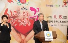 """송한준 경기도의회 의장 """"나눔과 봉사로 더불어 사는 경기도 일굴 것"""""""