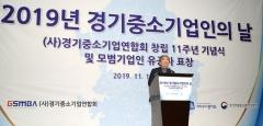 """송한준 경기도의회 의장 """"도의회, 경기 중소기업 지원에 최선 다할 것"""""""