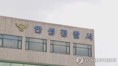안성 기숙학원서 학생 간 성추행 사건 발생…경찰 수사