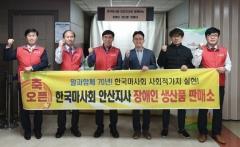 마사회 안산지사, 장애인생산품 특설매장 개장