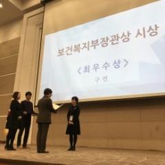 경산시보건소, 감염병 대응 평가대회 '최우수상'