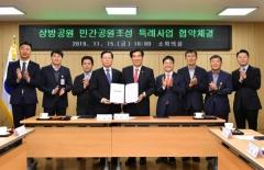 경산시, '상방공원 민간공원 조성' 협약 체결