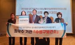 수성구, 심뇌혈관질환 예방관리사업 '최우수기관'