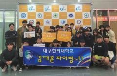 대구한의대, 제8회 G-Star 대학생 창업경진대회 '우수상'