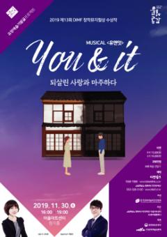 어울아트센터, 30일 웰메이드 뮤지컬 'YOU&IT'