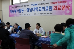 영남대병원, '어르신 사랑 나눔 행사' 성료