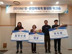 전북도, 노인보호 민관협력 우수사업 '대상' 수상