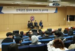 원광대, 산·학·관·연 협의회 발대식 및 심포지엄 개최