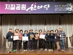 진안·무주 국가지질공원, 해설사 경연대회 '대상·장려상' 수상