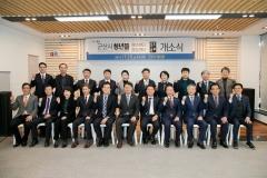 군산시 첫 청년․창업공간 '청년뜰' 정식 오픈