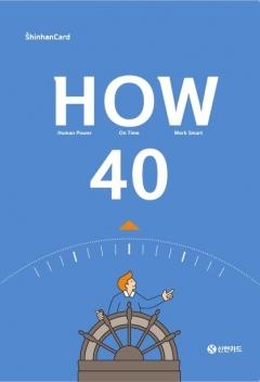 신한카드, 'HOW40' 발간…주 40시간 이끈다