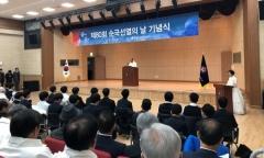 경북도, '제80회 순국선열의 날 기념식' 거행