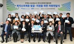 한국사회복지협의회-HUG, 복지소외계층 발굴·지원 차량 전달