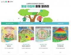 LG화학 '밤섬지킴이 활동' 온라인 갤러리 오픈