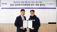 핀크, 한국투자저축은행과 업무협약…'통신 데이터'로 대출 중개