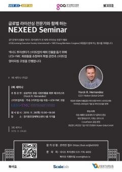 경기콘텐츠진흥원, 유럽 전문가 초청 '넥시드 세미나' 개최