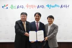가톨릭관동대 국제성모병원-인천 서구청, 서구정신건강복지센터 위탁운영 협약