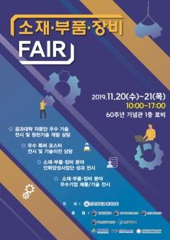 인하대, 국내 대학 최초 `소재·부품·장비 페어` 개최