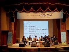 한국마사회, '안전문화 토크콘서트' 진행…임직원 안전의식 고취