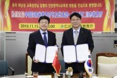 인천시교육청-中 하남성교육청, 교육협력 업무협약...동아시아 시민교육 `첫발`